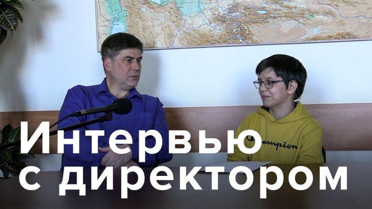 Обложка интервью