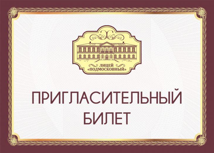 Пригласительный билет ГОРИЗОНТАЛЬ НА САЙТ