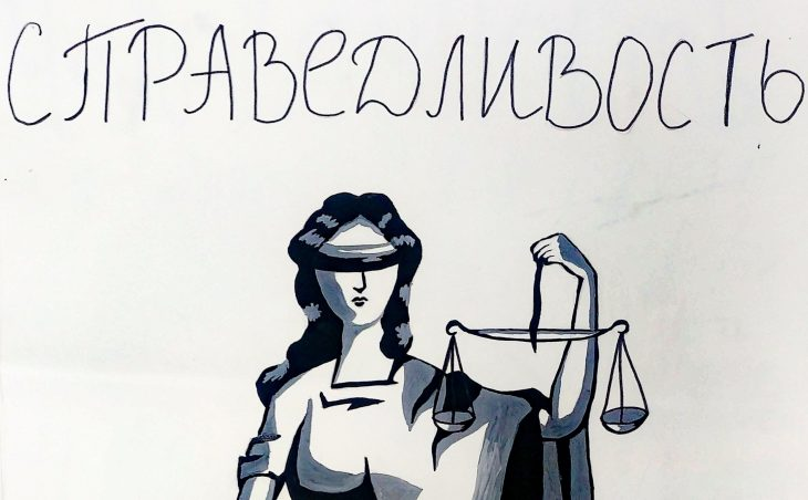 Плакат Справедливость